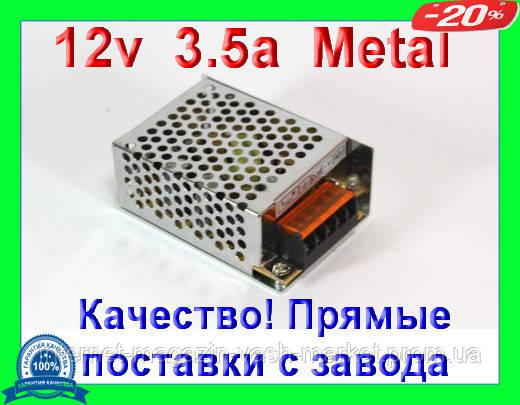 Импульсный блок питания 12V 3,5A 40Вт МЕТАЛЛ. Качество !, Скидки