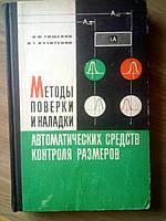 Методы поверки и наладки автоматических средств контроля размеров , фото 1