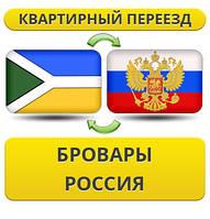 Квартирный Переезд из Броваров в Россию!
