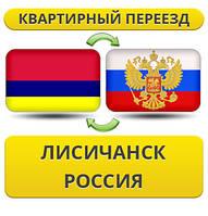 Квартирный Переезд из Лисичанска в Россию!