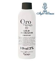 Активатор оро с микрочастицами золота 3% 150мл Gold Activator Oro Puro 10vol Fanola Италия
