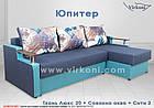 Кутовий диван Юпітер, фото 3