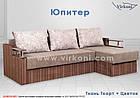 Кутовий диван Юпітер, фото 6