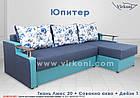 Кутовий диван Юпітер, фото 8