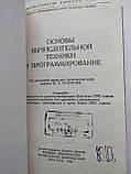 Основы вычислительной техники и программирование Ю.А.Бузунов, фото 2