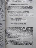 Основы вычислительной техники и программирование Ю.А.Бузунов, фото 4