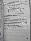 Основы вычислительной техники и программирование Ю.А.Бузунов, фото 5