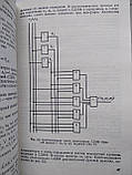 Основы вычислительной техники и программирование Ю.А.Бузунов, фото 6