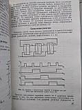 Основы вычислительной техники и программирование Ю.А.Бузунов, фото 7