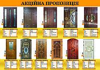 Двери входные акция