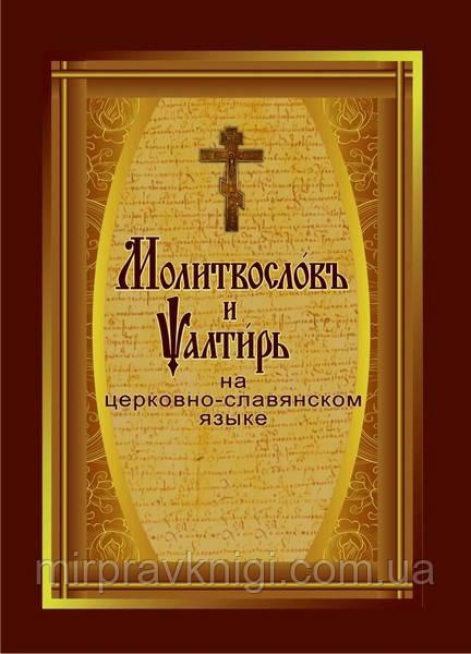 Молитвослов і Псалми на церковно-слов'янською мовою