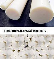 Полиацеталь стержень Ø 25 х 1000 мм