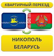 Квартирный Переезд из Никополя в Беларусь!