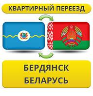 Квартирный Переезд из Бердянска в Беларусь!