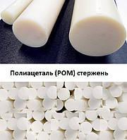 Полиацеталь стержень Ø 50 х 1000 мм