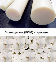 Полиацеталь стержень Ø 60 х 1000 мм