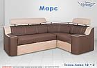 Кутовий диван Марс, фото 3