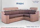 Кутовий диван Марс, фото 4