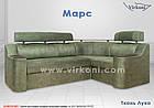 Кутовий диван Марс, фото 5