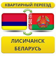 Квартирный Переезд из Лисичанска в Беларусь!