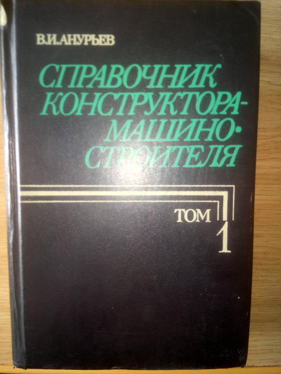 Справочник конструктора-машиностроителя. Том1.