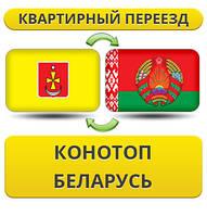 Квартирный Переезд из Конотопа в Беларусь!