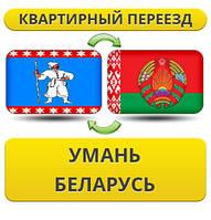 Квартирный Переезд из Умани в Беларусь!