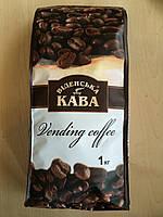 Кофе в зёрнах Віденська Кава Vending Coffee 1 кг
