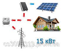 Солнечная электростанция сетевая 15 кВт