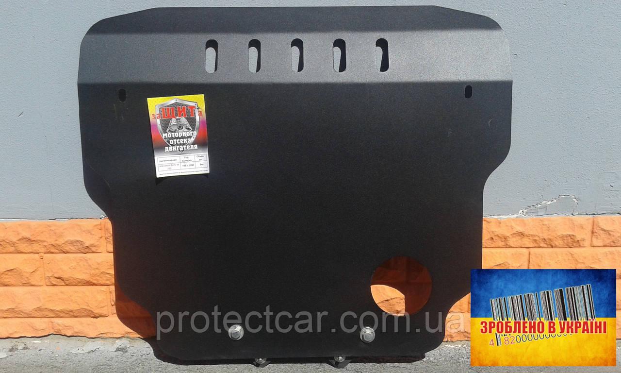 Защита двигателя Mercedes-Benz W202 С ( Мерседес 202 )