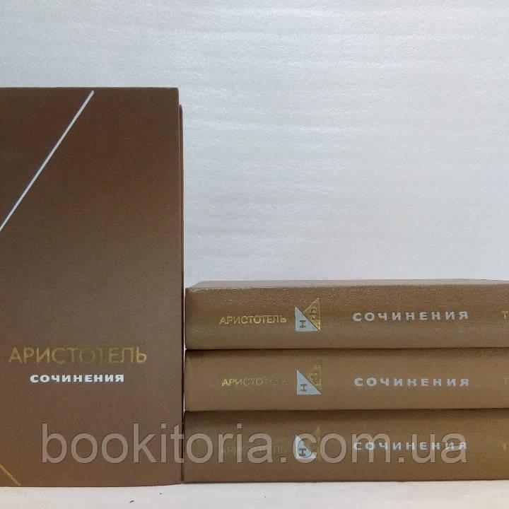 Аристотель. Сочинения в четырех (4) томах (б/у).