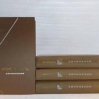 Аристотель. Сочинения в четырех (4) томах (б/у)., фото 1
