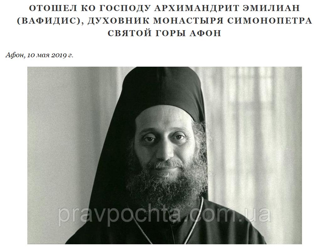 9 мая 2019 года отошел ко Господу духовник монастыря Симонопетра (Святая Гора Афон) архимандрит Эмилиан (Вафидис), один из самых известных афонских подвижников современности