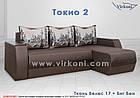 Кутовий диван Токіо-2, фото 6