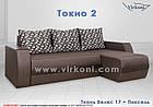 Кутовий диван Токіо-2, фото 5