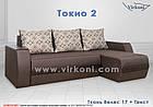Кутовий диван Токіо-2, фото 3