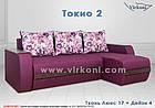 Кутовий диван Токіо-2, фото 8