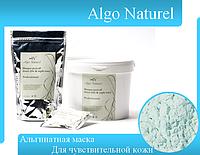 Альгинатная маска для чувствительной кожи Algo naturel (Франция)25 u