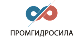 ООО «Промгидросила»