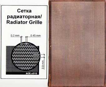 Сетка / решетка радиаторная 0,2мм. х 0,45мм. ACE S010
