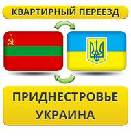 Квартирный Переезд из Приднестровья в/на Украину!