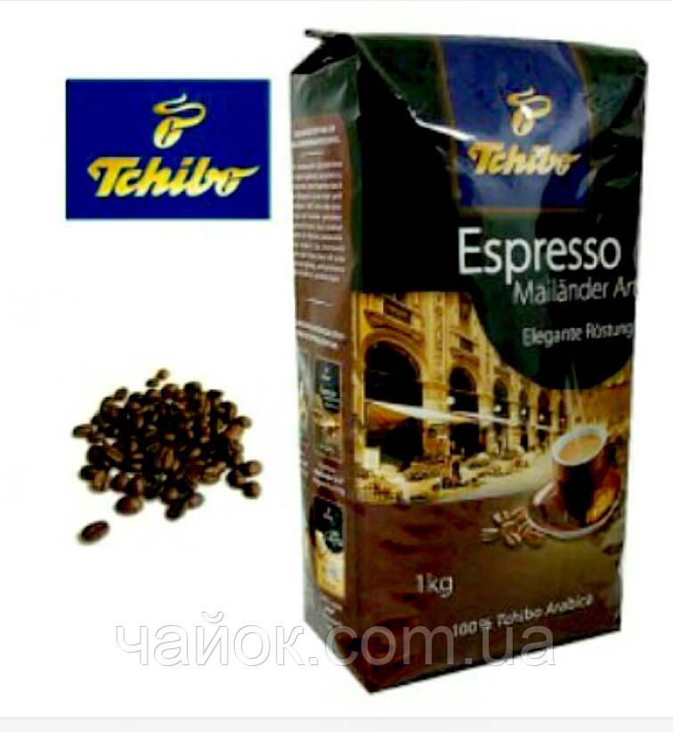 Кофе в зернах Tchibo Espresso Mailander Art ( Арабика) 1 кг