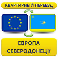 Квартирный Переезд из Европы в Северодонецк!