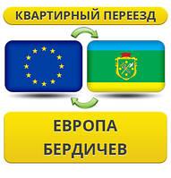 Квартирный Переезд из Европы в Бердичев!