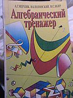Мерзляк. Алгебраический тренажёр. Пособие для школьников и абитуриентов. К., 1997.
