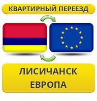 Квартирный Переезд из Лисичанска в Европу!