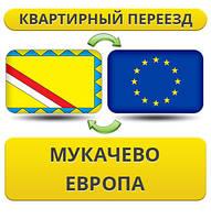 Квартирный Переезд из Мукачево в Европу!