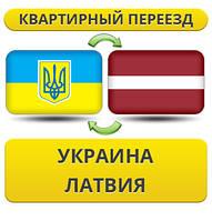 Квартирный Переезд Украина - Латвия - Украина