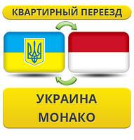 Квартирний Переїзд Україна - Монако - Україна