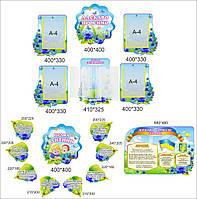 Набор стендов для оформления холла детского сада